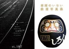 s-hyoushi_railwayphoto.jpg